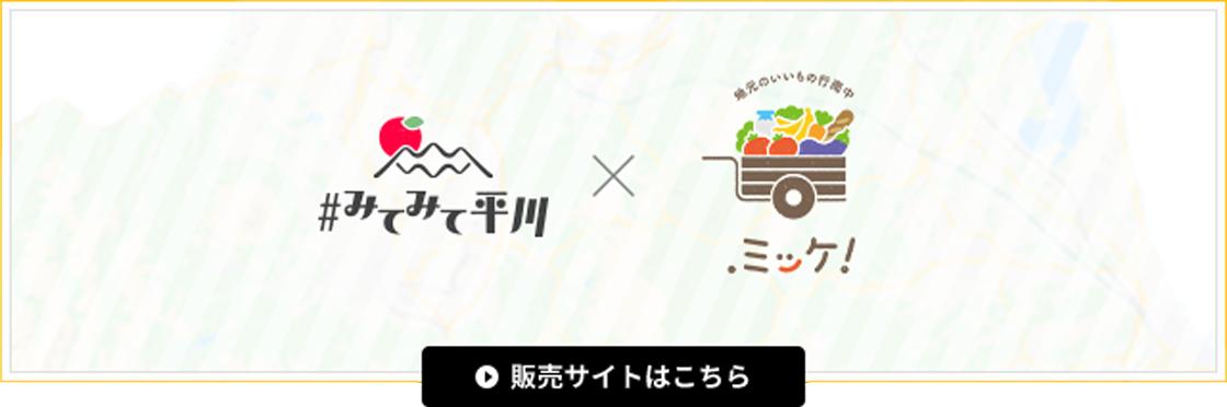 #みてみて平川 × ミッケ