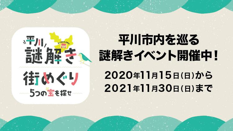 平川市内をめぐる謎解きイベント開催中!